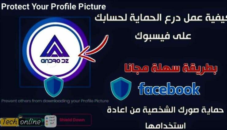 تفعيل درع الحماية للفيسبوك