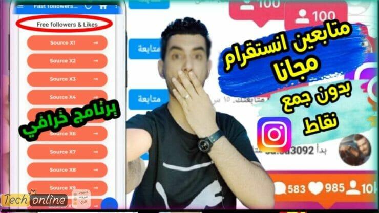 زيادة متابعين انستقرام مجانا تطبيق (plus followers)