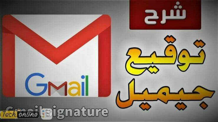 عمل توقيع للايميل gmail