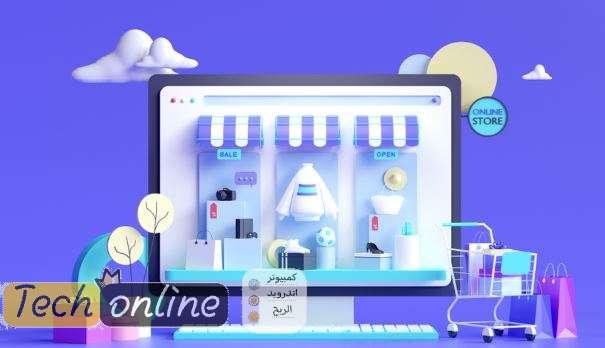 كيفية انشاء متجر الكتروني