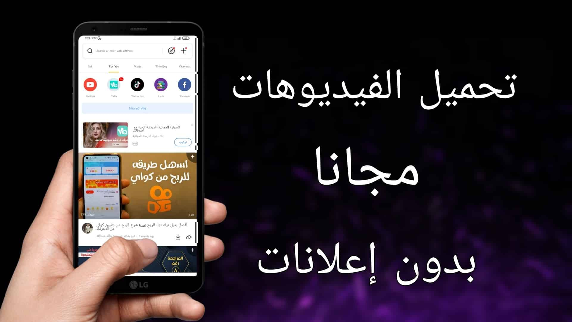 تطبيق تنزيل الفيديوهات من اليوتيوب