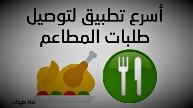 افضل تطبيقات توصيل الطعام والطلبات اون لاين في السعودية