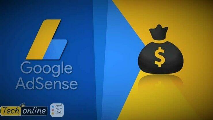 كيفية الربح من جوجل ادسنس 100 دولار يومياً