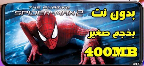 تحميل لعبة سبايدر مان Spider-Man للاندرويد