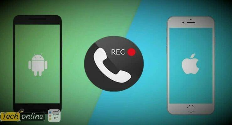 تطبيقات تسجيل المكالمات للاندرويدوالايفون