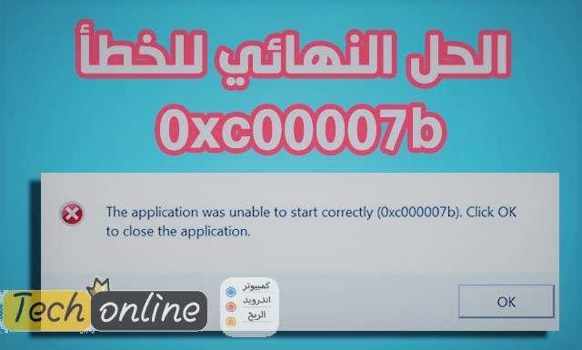 حل مشكلة 0xc00007b الحل النهائي