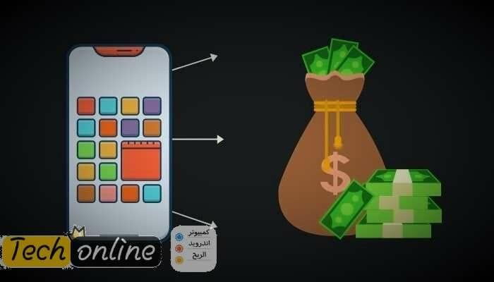 ربح المال من الموبايل 300 دولار شهرياً