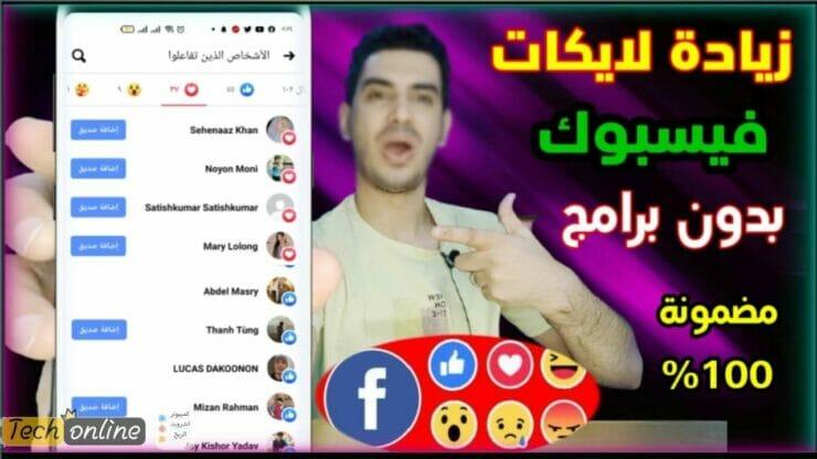 موقع زيادة لايكات فيسبوك عربية من بلدك 3K يومياا