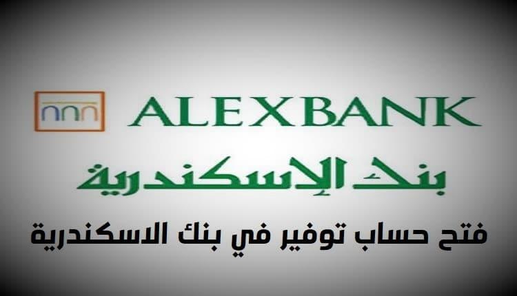 فتح حساب في بنك الاسكندرية