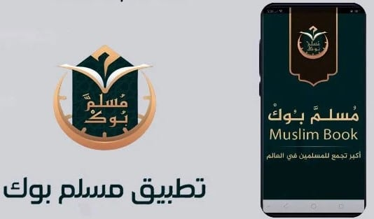 تحميل تطبيق مسلم بوك Muslim Book مجاناً للأندرويد