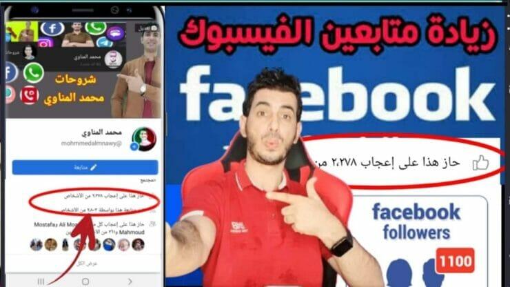 موقع زيادة متابعين الفيسبوك مجانا 2021