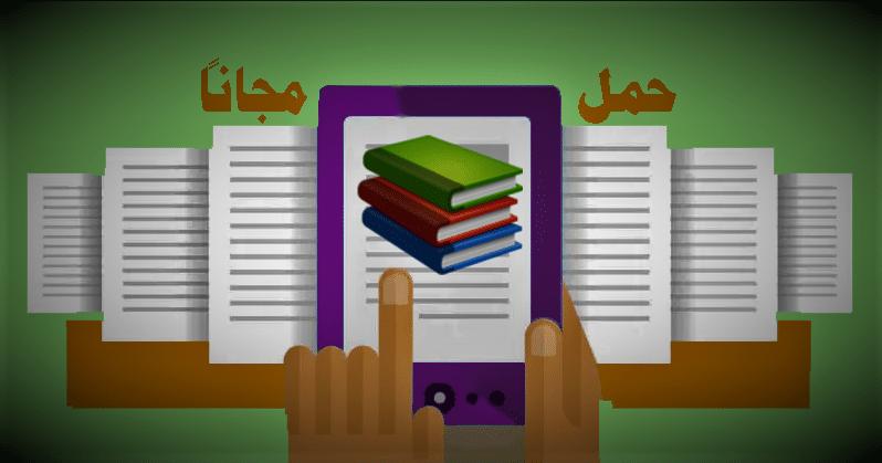 افضل التطبيقات لتحميل الكتب مجانا