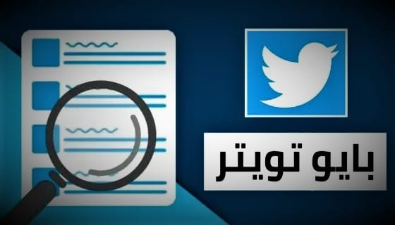 بايو تويتر