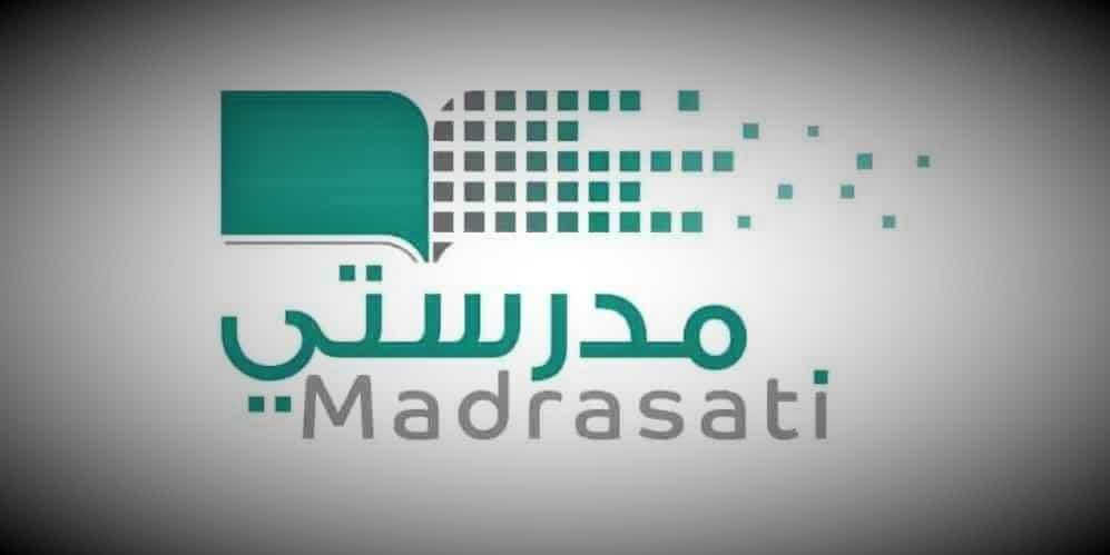 منصة مدرستي بالسعودية